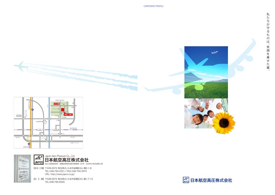 日本航空高圧様8P会社案内